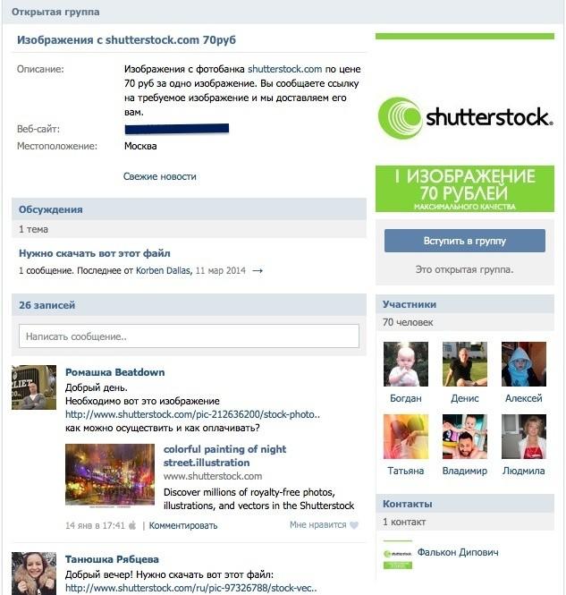 shutterstock.com со скидкой
