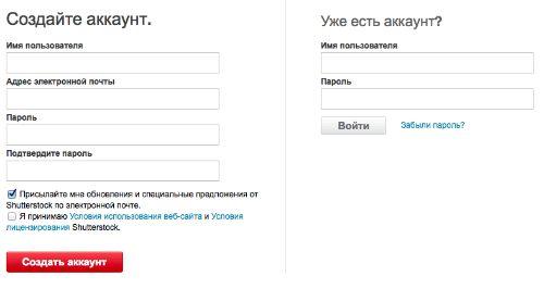 Шаттерсток регистрация