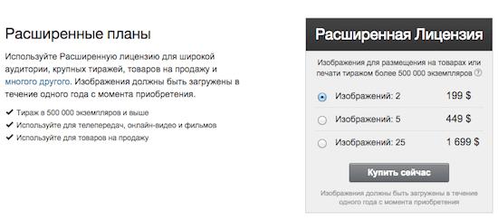 Расширенная лицензия на Shutterstock