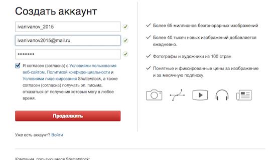 Регистрация на Shutterstock